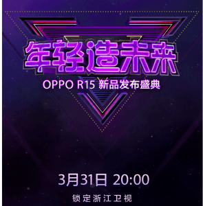March 31: OPPO R15 to be officially launched on March 31